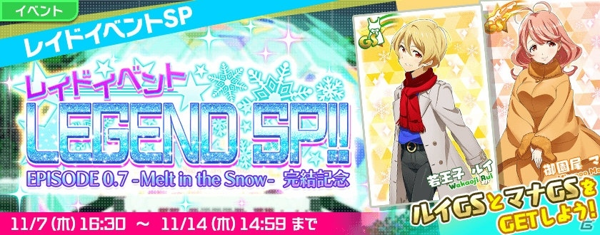 「Tokyo 7th シスターズ」レイドイベント「EPISODE 0.7 -Melt in the Snow-完結記念 レイドイベントLEGEND SP!!」が開催