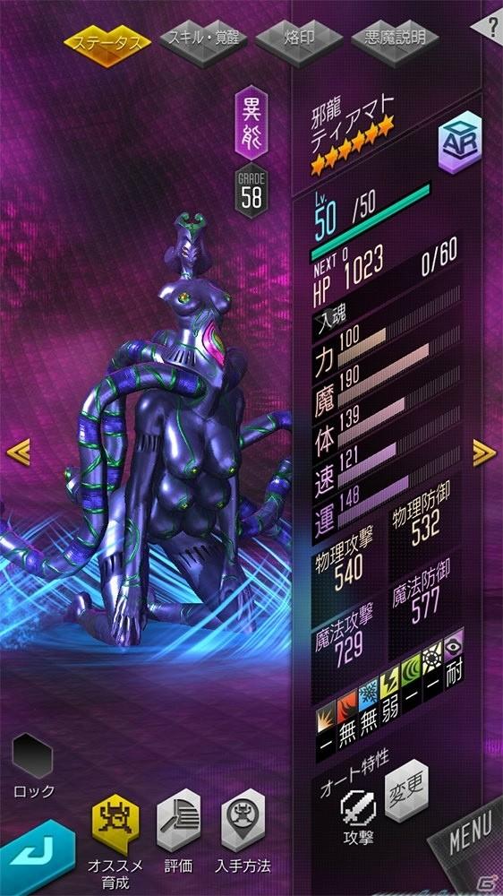 「D×2 真・女神転生 リベレーション」インターミッションにエピソードが追加!新種族「邪龍」も登場