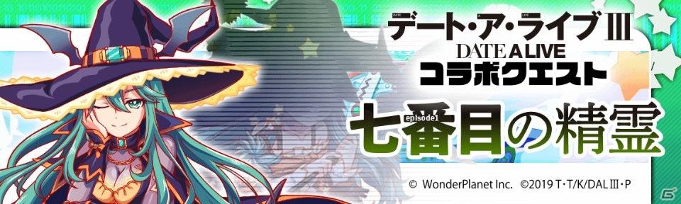 「クラッシュフィーバー」×「デート・ア・ライブIII」コラボが11月15日より開催!