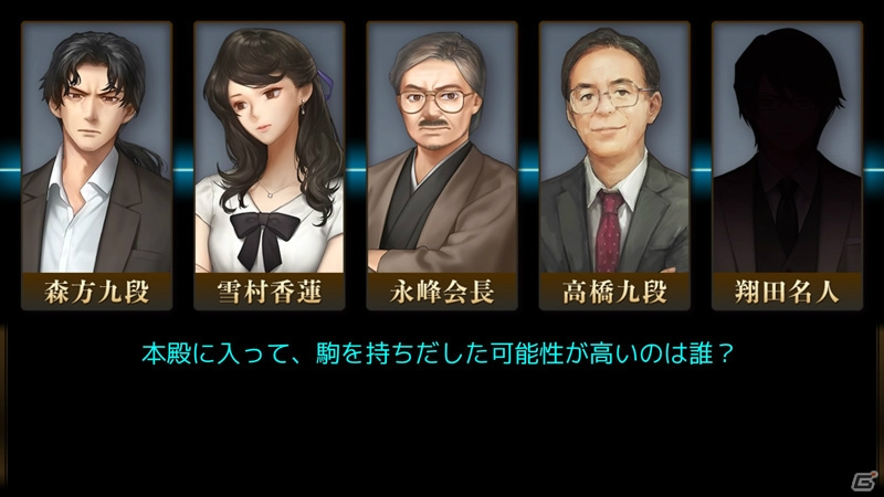 PS4/Switch「千里の棋譜~現代将棋ミステリー~」の発売日が2020年2月27日に決定!