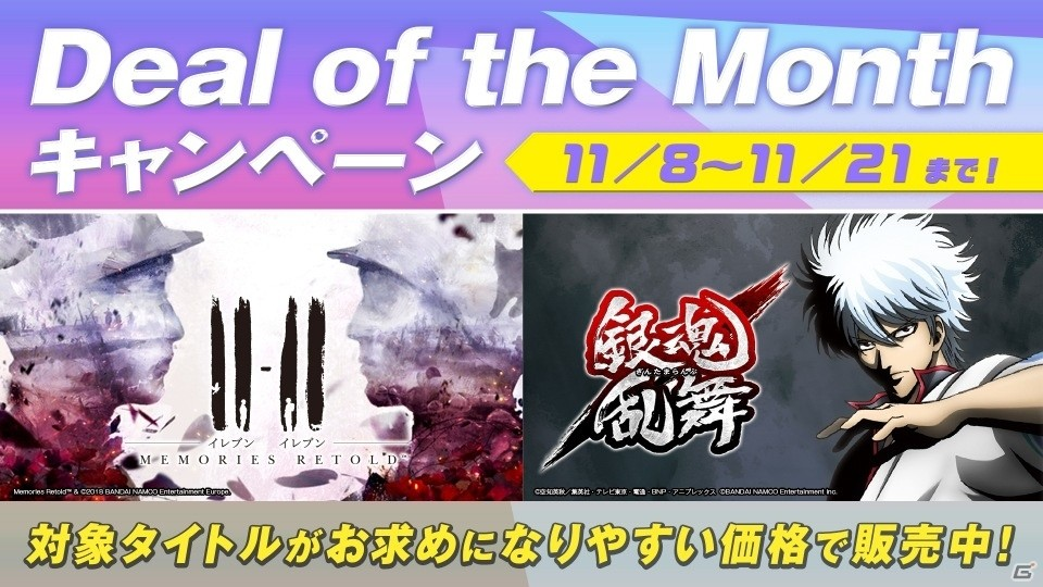 BNEが「Deal of the Month」に参加!「銀魂乱舞 Welcome Price!!」などがセール価格で購入可能