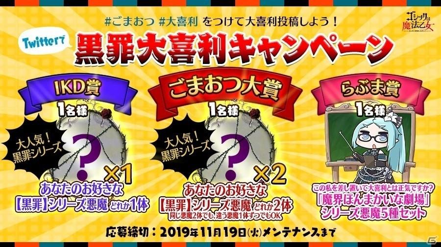 「ゴシックは魔法乙女」人気黒罪シリーズのトリガーストーリーが展開するイベント「黒イ罪の卵が孵る刻」が開催!