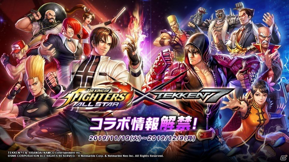 「THE KING OF FIGHTERS ALLSTAR」11月19日より「鉄拳7」とのコラボが開催決定!