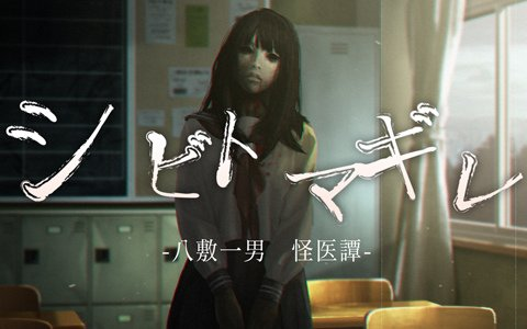 心霊ホラーシリーズ最新作となるPS4/Switch「シビトマギレ(仮)」のクラウドファンディングが本日22時より開始!