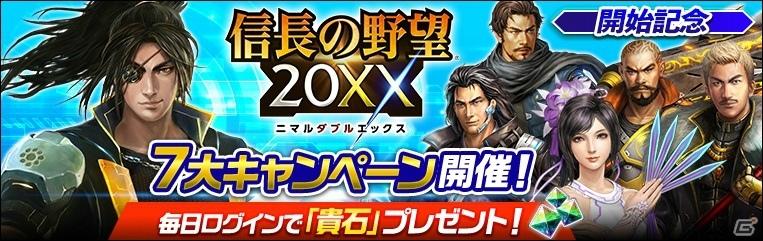 「信長の野望 20XX」リニューアルアップデートが実施!スタート記念7大キャンペーンも開催