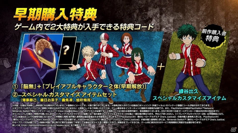 PS4/Switch/Xbox One「僕のヒーローアカデミア One's Justice2」日本版の発売日が2020年3月12日に決定!