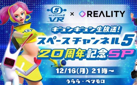 「スペースチャンネル5 VR あらかた★ダンシングショー」REARITYとのコラボ番組が12月16日に配信!