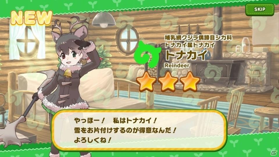 「けものフレンズ3」にてイベント「星を探そう!キラキラ輝くクリスマス」が12月13日より開催!