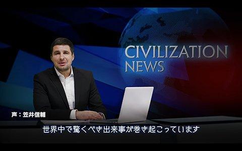 「シドマイヤーズ シヴィライゼーション VI」笠井信輔アナが吹き替えを担当したニュース風動画が公開!