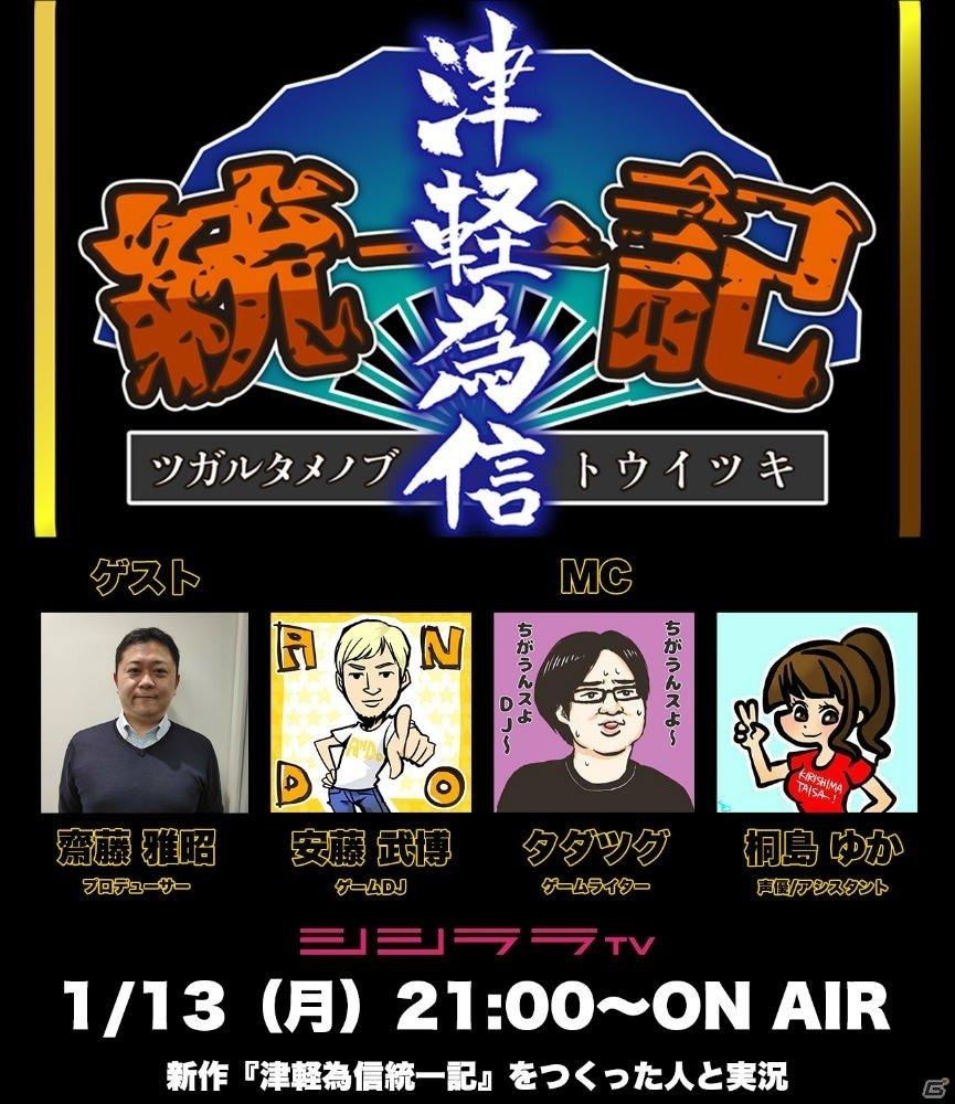 シシララTV「つくった人がゲーム実況」でiOS/Android用アプリ「津軽為信統一記」の実況プレイが1月13日に放送