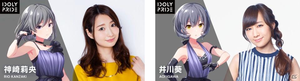 「IDOLY PRIDE」戸松遥さん、高垣彩陽さん、寿美菜子さん、豊崎愛生さんが担当する新グループ「LizNoir」が発表!