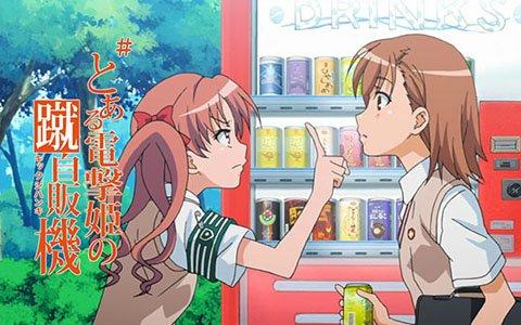 「とある魔術の禁書目録 幻想収束」とある電撃姫の蹴自販機(#とあるキック自販機)キャンペーンがスタート!
