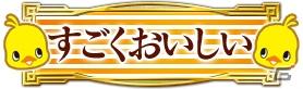 「日清食品×三国志大戦 チキンラーメンコラボセット」が1月31日に発売決定!