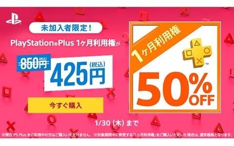 PS Plus未加入者限定で1ヶ月利用権が50%OFFに!1月30日までの期間限定