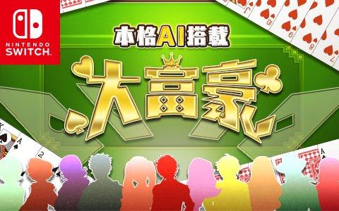 「本格AI搭載 大富豪」が100円で購入できるセールが開催!
