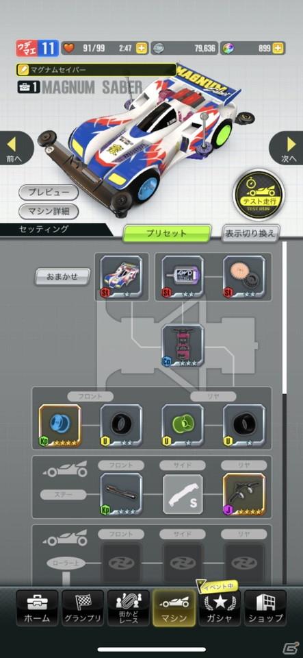 「ミニ四駆 超速グランプリ」レビュー!ミニ四駆という遊びへのこだわりとチューニング要素が想像以上に本格的