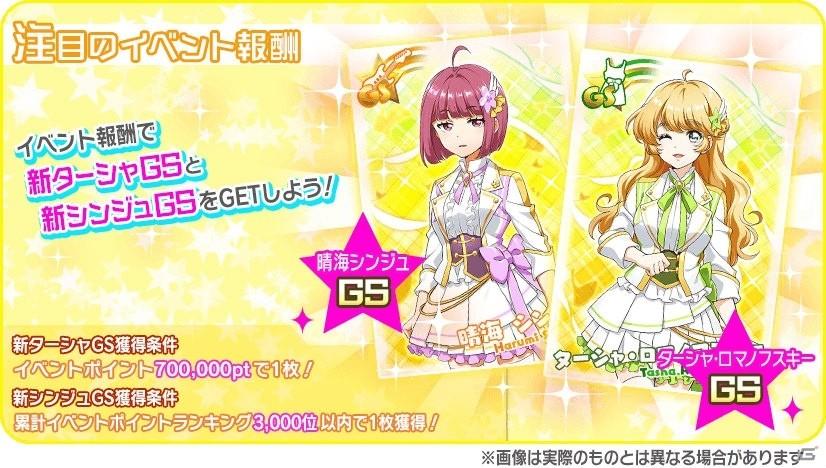 「Tokyo 7th シスターズ」EPISODE 5.0の最終話が公開!ライブ衣装のターシャやシンジュが報酬のイベントも実施