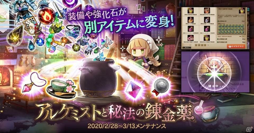 「かんぱに☆ガールズ」イベント「アルケミストと秘法の錬金薬」が開催!