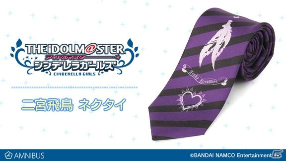 「アイドルマスター シンデレラガールズ」二宮飛鳥のイメージネクタイが受注開始!