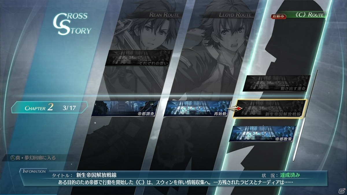 PS4「英雄伝説 創の軌跡」三人目の主人公《C》とパーティーメンバーの情報が明らかに!「クロスストーリー」システムも紹介