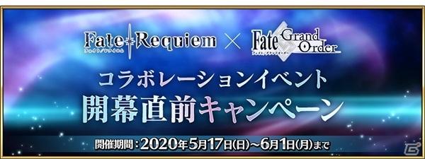 「Fate/Requiem×Fate/Grand Orderコラボレーションイベント」が5月下旬より開催!