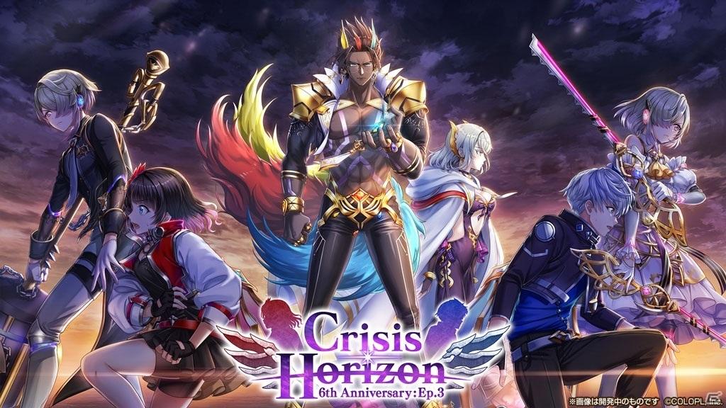 「白猫プロジェクト」6周年へつながるイベントEpisode3「Crisis Horizon」がスタート!