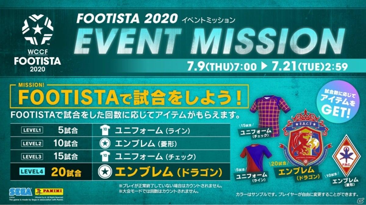 「WCCF FOOTISTA 2020」ユニフォームやエンブレムが報酬のイベントミッション「FOOTISTAで試合をしよう」が開催!