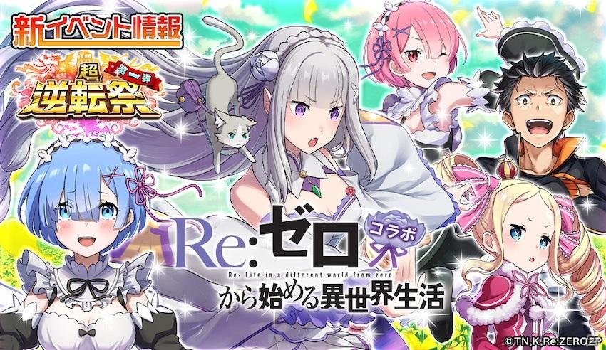 「逆転オセロニア」アニメ「Re:ゼロから始める異世界生活」とのコラボが8月14日より開催!