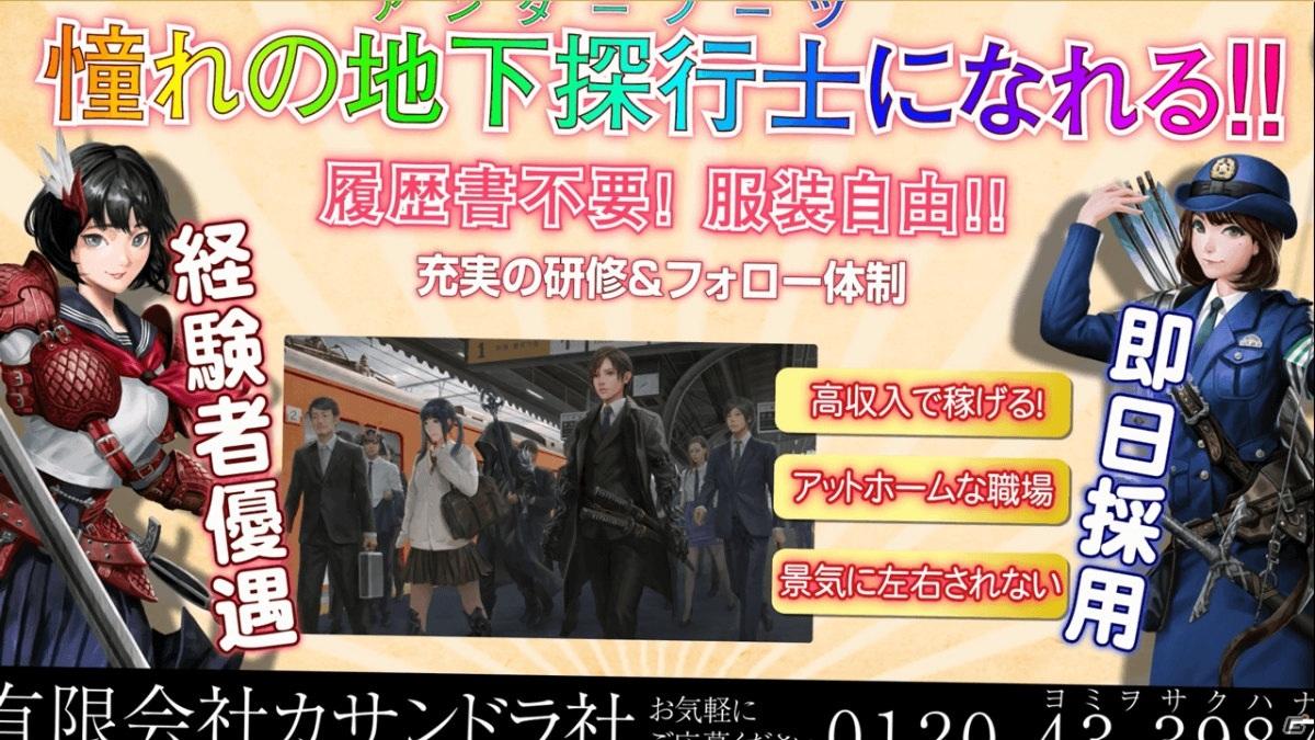PS4/Switch「黄泉ヲ裂ク華」経験者優遇、即日採用!?求人広告風のゲーム紹介PVが公開