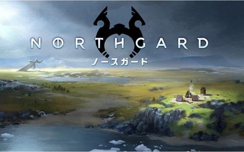 北欧リアルタイムストラテジー「Northgard」が11月26日にPS4/Switch向けに発売!