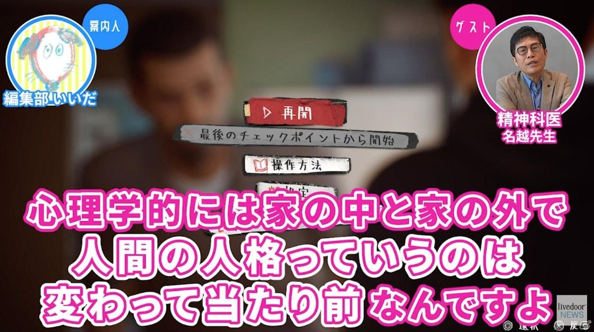 「ライフ イズ ストレンジ 2」思春期の心情を精神科医の名越康文氏が分析する「ゲームさんぽ」動画が公開!