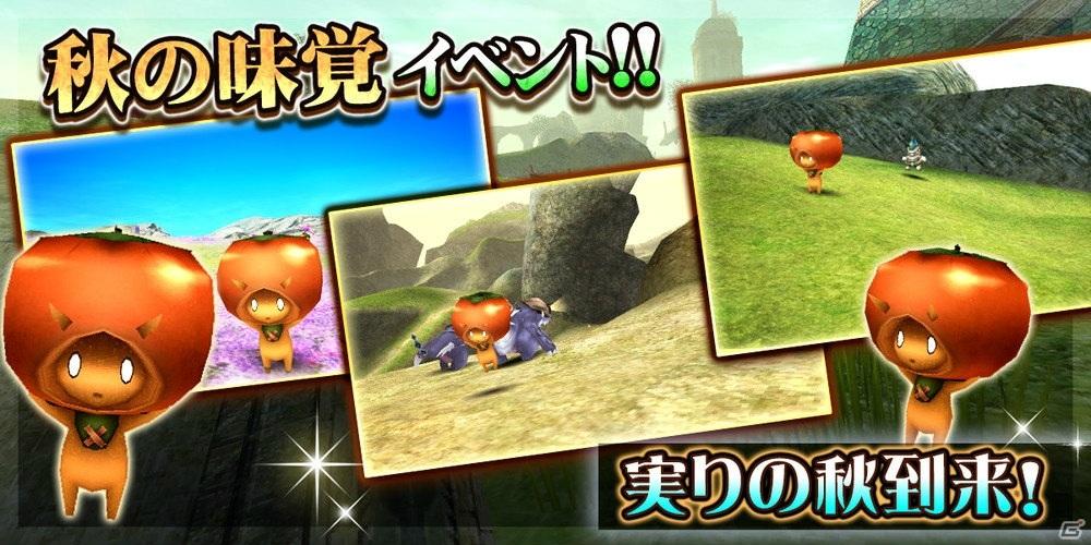 「トーラムオンライン」秋刀魚の形をした抜刀剣が製作できる「秋の味覚イベント2020」が開始!