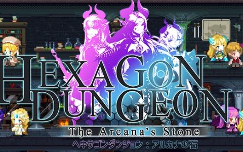 キュートなドットが特徴のスマホ向けパズルRPG「ヘキサゴンダンジョン:アルカナの石」が2020年秋に配信!