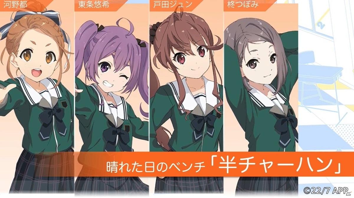 ナナニジ新ユニット曲の全曲視聴動画が公開!「22/7 計算中」Blu-ray全6巻の発売も決定