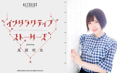 「ALTDEUS: Beyond Chronos」主人公クロエを演じる鬼頭明里さんが出演するYouTubeラジオ番組が10月1日からスタート!