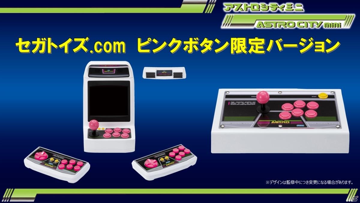 ピンクボタン限定バージョンも発表!「おらがゲームを徹底解剖!『アストロシティミニ』」レポート【TGS2020】