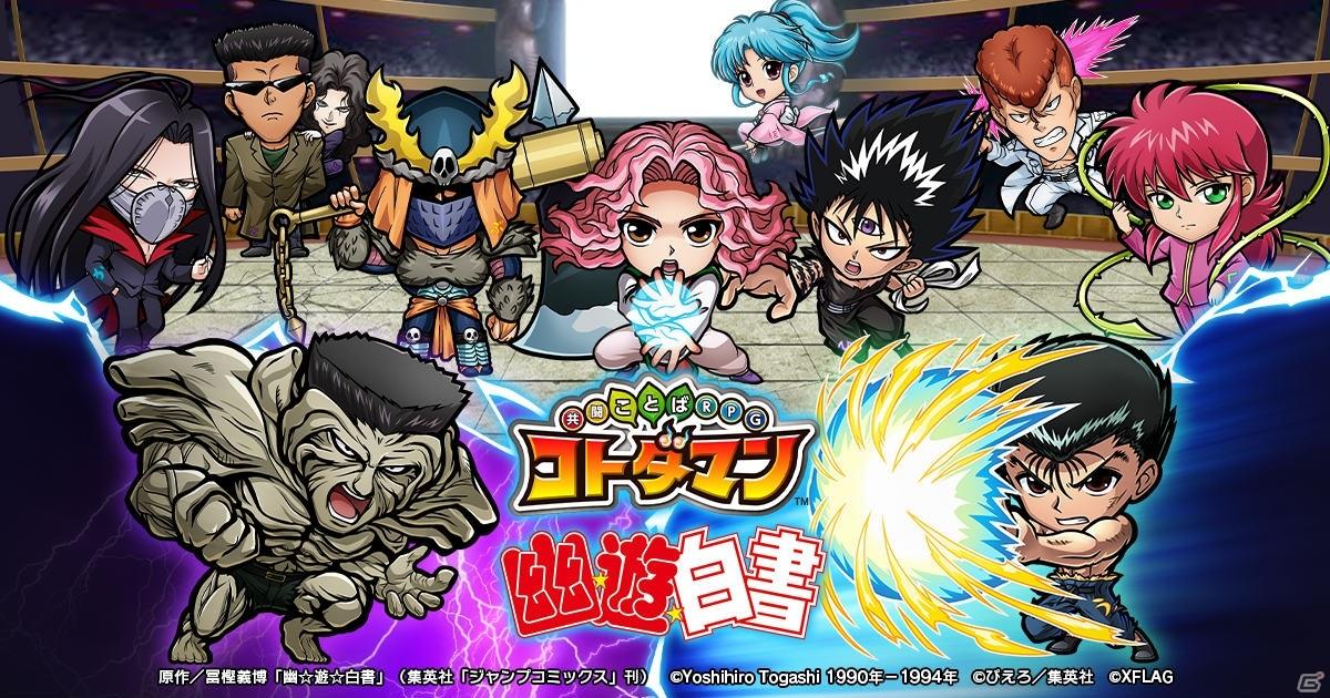 「共闘ことばRPG コトダマン」とアニメ「幽☆遊☆白書」の初コラボが9月30日より開始!
