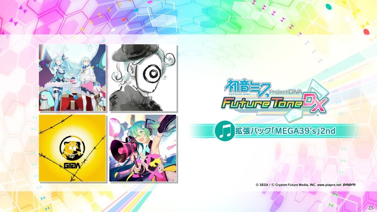 「初音ミク Project DIVA Future Tone/DX」追加楽曲4曲セットのDLC「拡張パック『MEGA39's』2nd」が配信開始!