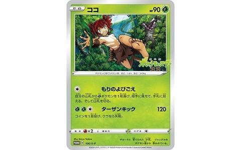 「劇場版ポケットモンスター ココ」の入場者者特典としてポケモンに育てられた少年・ココのポケモンカードが登場!