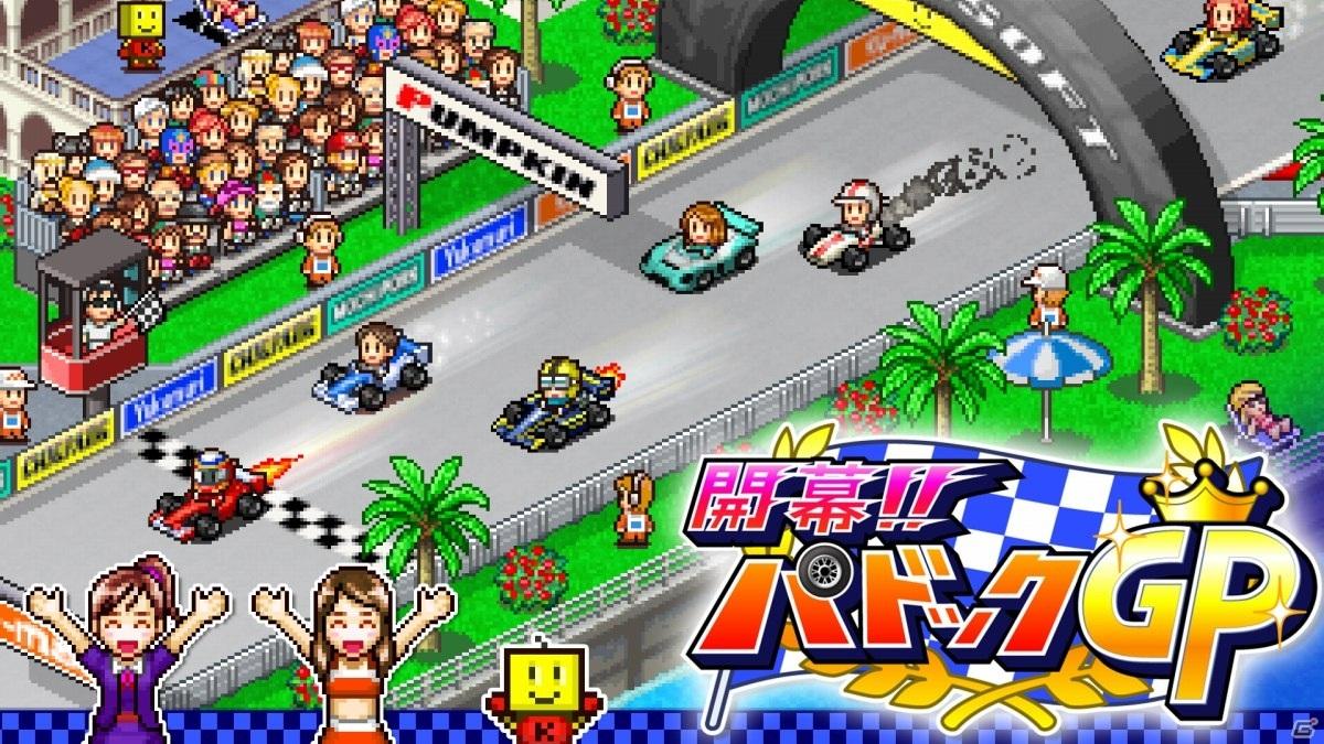 PS4版「開幕!!パドックGP」が本日発売!レーシングチームのボスとなってグランプリ制覇を目指すSLG