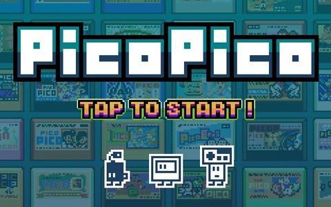月額550円でレトロゲームが遊び放題のiOS向けアプリ「PicoPico」がサービス開始!