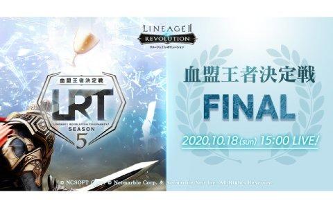 「リネージュ2 レボリューション」要塞戦イベント「LRT 血盟王者決定戦 SEASON5 FINAL」が10月18日に開催!
