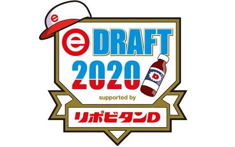 「eBASEBALL プロリーグ」2020シーズンのeドラフト会議は10月17日にオンラインで実施!協賛がリポビタンDに決定