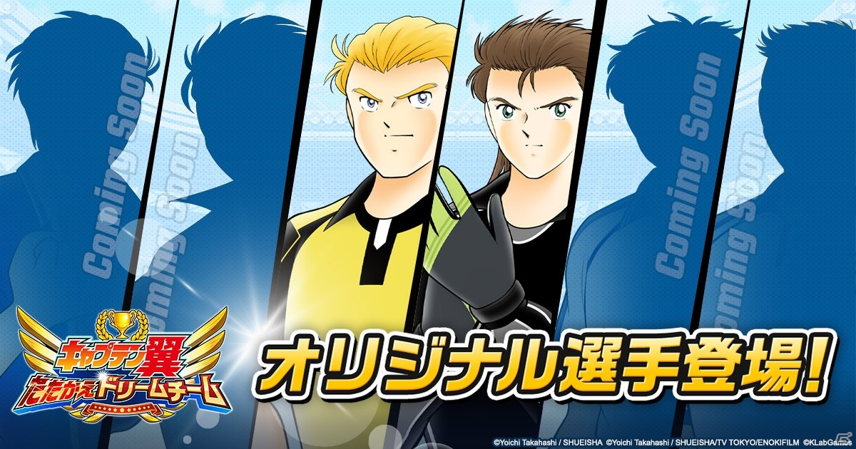 「キャプテン翼 ~たたかえドリームチーム~」福山潤さんと江口拓也さんが演じるオリジナルキャラが登場!