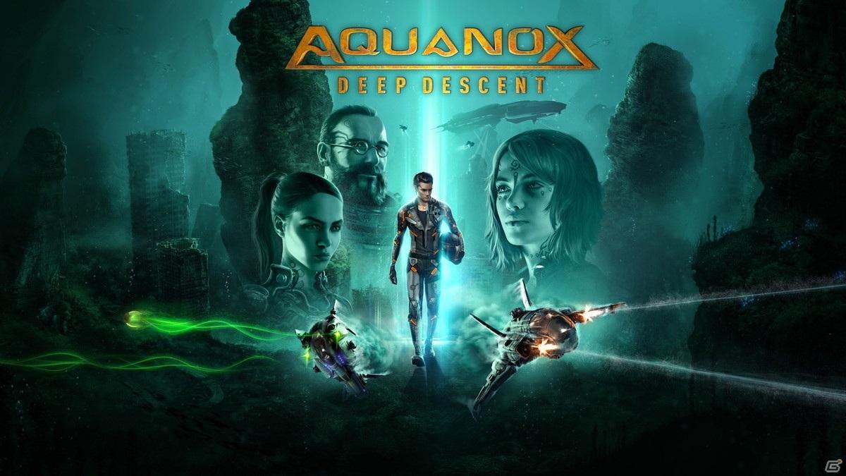 潜水艇FPS「Aquanox Deep Descent」がSteam向けに本日リリース!