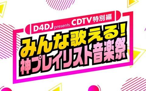 「D4DJ presents CDTV特別編 みんな歌える!神プレイリスト音楽祭」TBS系にて10月28日20時より放送!