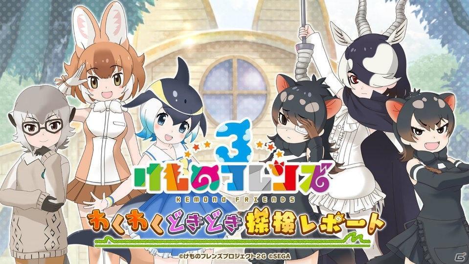 「けものフレンズ3」10月25日に公式生放送「けものフレンズ3 わくわくどきどき探検レポート #07」が配信決定!