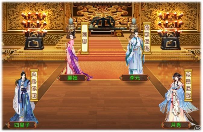 「謀りの姫-TABAKARI NO HIME-」アップデート記念キャンペーンが10月23日より実施!新機能「八卦」も登場
