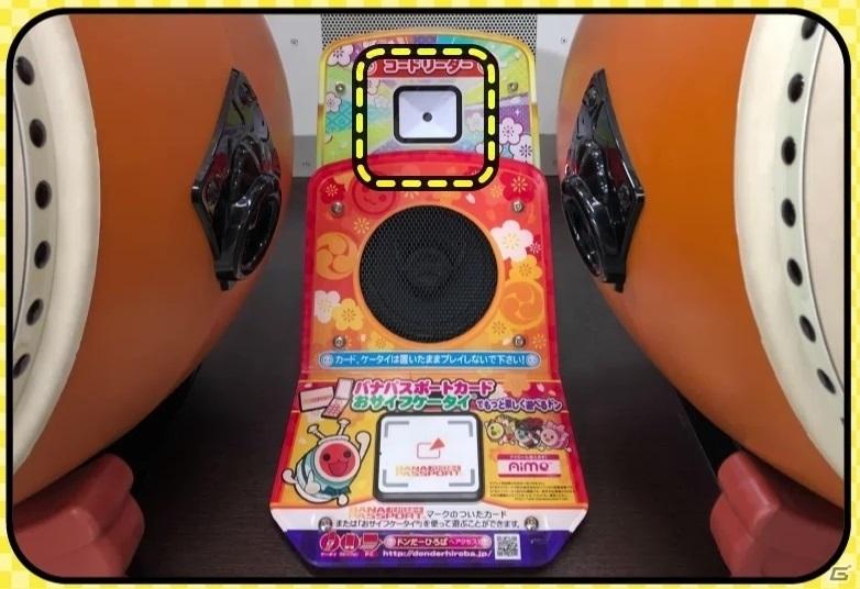 AC版「太鼓の達人」TVアニメ「アイドリッシュセブン Second BEAT!」や「東方Project」とのコラボが実施!