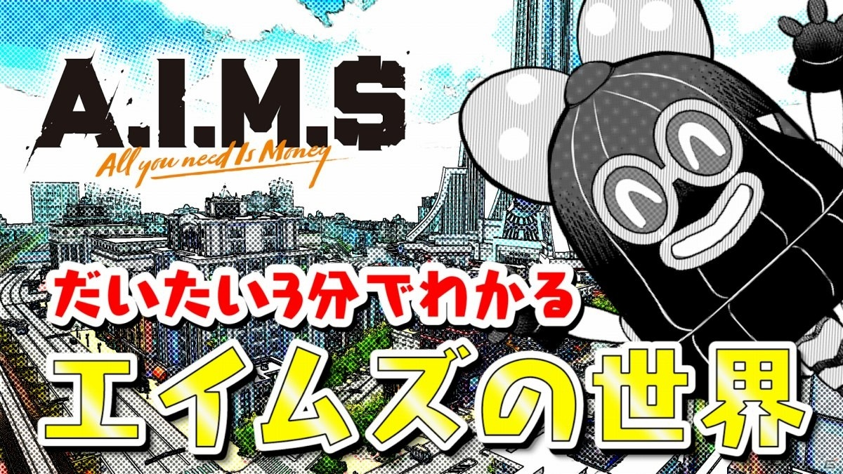 「A.I.M.$ -All you need Is Money-」エレクトラのPVが公開!主題歌はMAN WITH A MISSIONの歌う「All You Need」